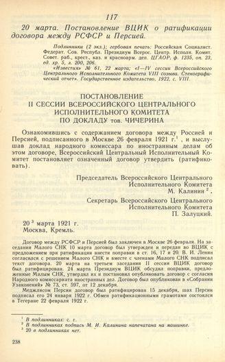 Постановление ВЦИК о ратификации договора