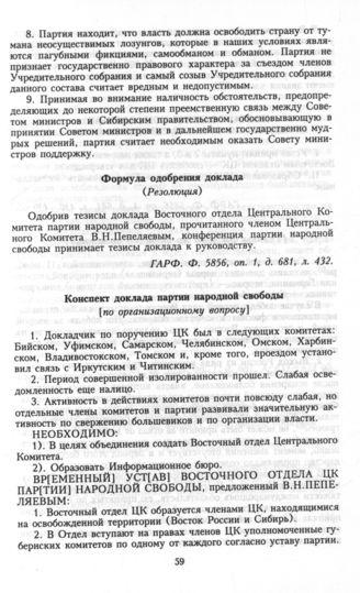 Доклад партия народной свободы 1439