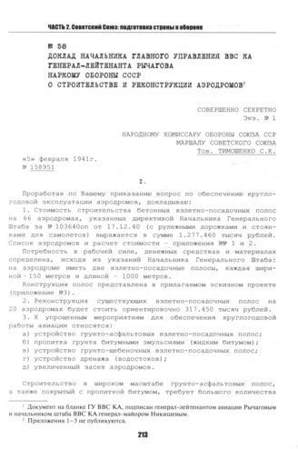 docs.historyrussia.org